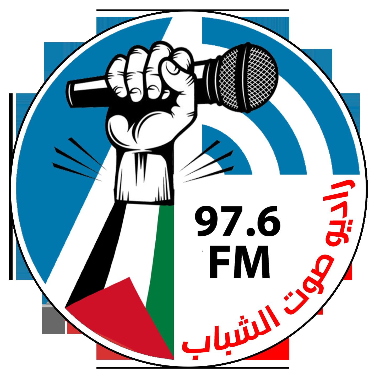 اذاعة صوت الشباب - الظاهرية - فلسطين
