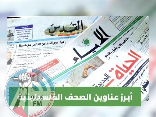 أبرز عناوين الصحف الفلسطينية 21-5-2020