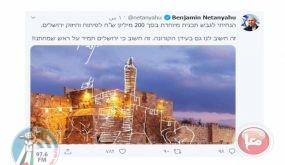 نتنياهو يعلن عن خطة جديدة لتهويد القدس المحتلة
