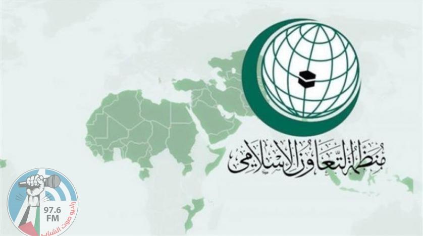 """""""التعاون الإسلامي"""" ترفض ضم إسرائيل للأراضي الفلسطينية وتدعو المجتمع الدولي إلى تحمل مسؤولياته"""