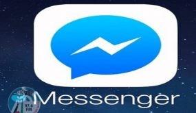 فيسبوك تعزز القدرات الأمنية عبر تطبيقها مسنجر
