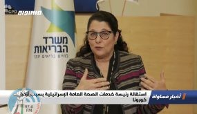 استقالة رئيسة خدمات الصحة العامة الإسرائيلية مواجهة الوباء فقد الاتجاه