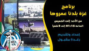 إحياء ذكرى الإستقلال في بيت الشهيد أبو عمار في غزة