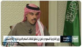 السعودية :السلام بين الرياض وتل أبيب مرهون بإقامة دولة فلسطينية عاصمتها القدس الشرقية