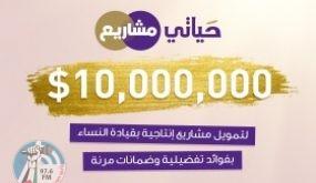 10 مليون دولار لتمويل مشاريع إنتاجية بقيادة نساء من البنك الوطني