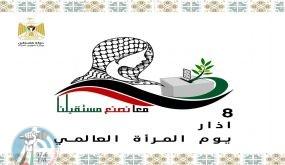 إطلاق فعاليات يوم المرأة العالمي في فلسطين