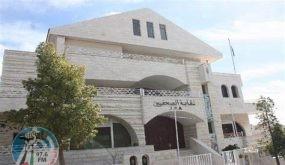 نقابة الصحفيين الاردنيين تستنكر اعتداءات الاحتلال على الصحفيين في فلسطين