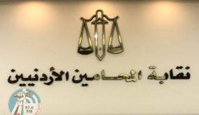 """""""نقابة المحامين الأردنية"""" تشكل لجنة لتقديم الدعم القانوني وتتبرع بمئة ألف دينار لشعبنا"""