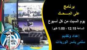 """تأليف """"حكومة التغيير"""": ألغام ببداية طريقها بمسيرة المستوطنين ولم الشمل"""