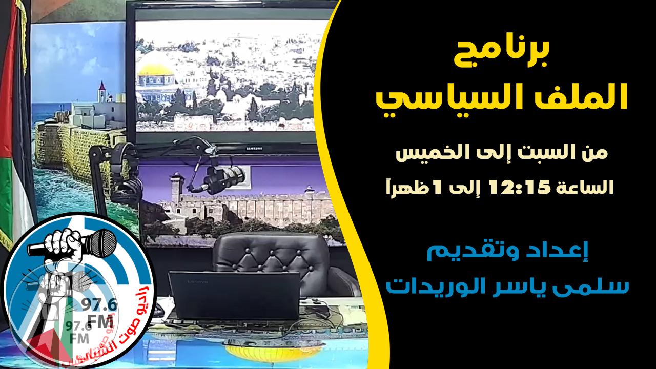 """المجلس الثوري لـ""""فتح"""" يعقد جلسته في جنين دعماً ونصرة للأسرى وعائلاتهم"""