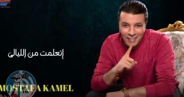 """مصطفى كامل يطرح أحدث أغانيه """"إتعلمت من الليالى"""""""