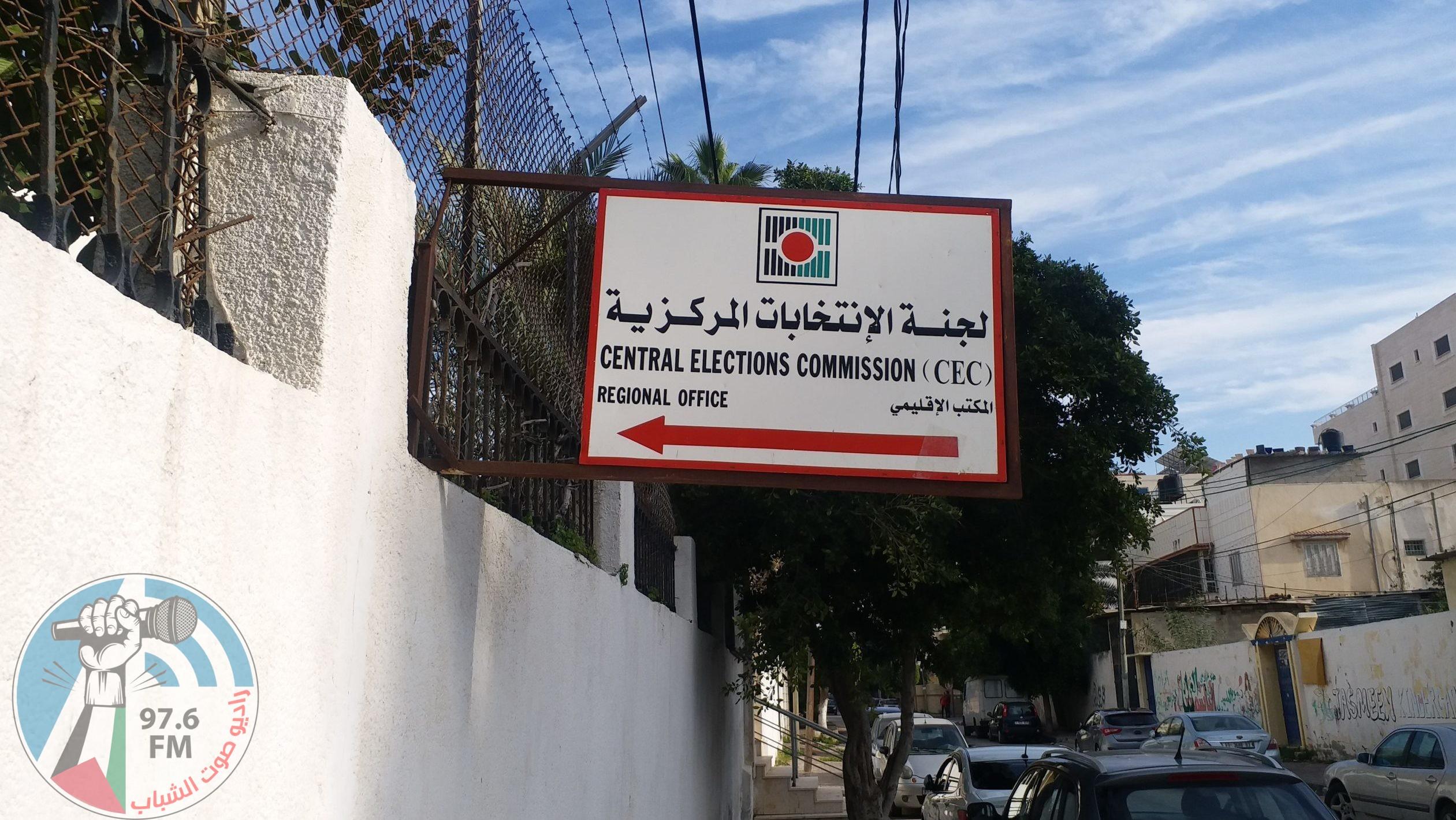 لجنة الانتخابات تتسلم رسمياً قرار مجلس الوزراء بعقد الانتخابات المحلية