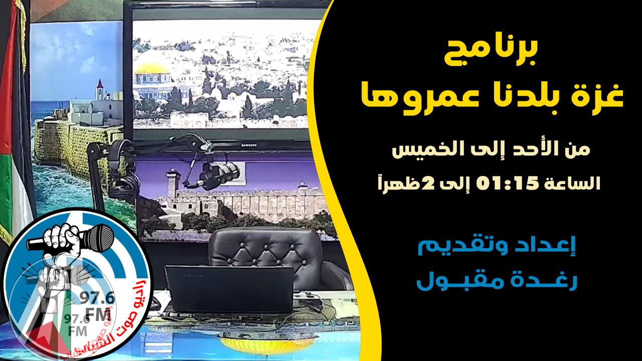 مخيم شبابي للتعايش لمناقشة واقع الشباب الفلسطيني سياسيا واجتماعيا